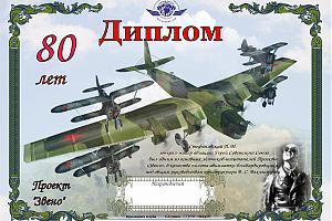 Дни активности, посвященные 80 летию проекта «Звено».