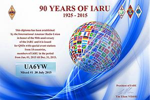 IARU 90 лет