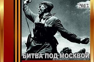 Дни активности, посвящённые 74-летию Московской битвы.