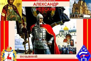 """Диплом """"Александр Невский"""" и дни активности R752AN"""