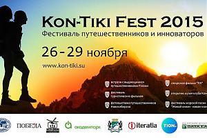 Kon-Tiki Fest 2015 в Новосибирске