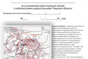 Дни активности радиолюбителей Тверской обасти