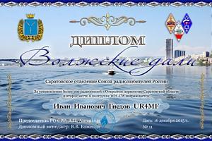 """Первые дипломы """"ВОЛЖСКИЕ ДАЛИ"""" выданы!"""