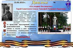 Дни активности Волоконовских радиолюбителей - январь 2016