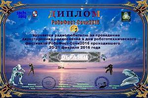 """Фестиваль робототехники """"РобоФест Сочи-2016"""""""