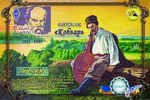 202-я годовщина со дня рождения Т.Г.Шевченко