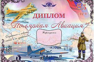 85 лет полярной авиации России