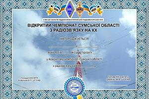 Открытый чемпионат Сумской области по радиосвязи на КВ - март 2016