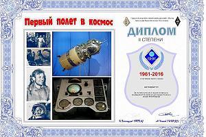 Дипломная программа  в честь 55-летия первого полета человека в космос