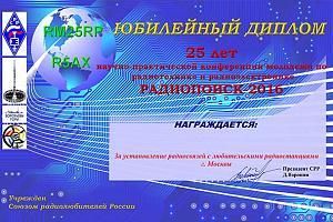 "Конференции по радиоэлектронике и радиотехнике ""Радиопоиску"" 25 лет"