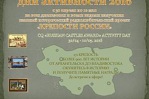 """""""Крепости России""""- дни активности RCA-2016"""