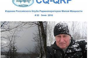 """Вышел в свет 53-й номер клубного журнала """"CQ QRP"""""""