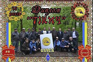 Дни активности, посвященные 15-летию основания Сообщества радиолюбителей – коротковолновиков «Тикич»