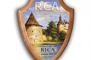 "Плакетка ""КРЕПОСТИ РОССИИ - Активатор"""