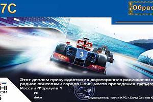 """Диплом """"Формула-1"""" Гран-При Сочи 2016"""" этап №3"""