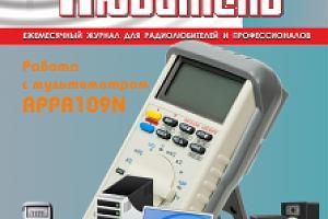 """Журнал """"Радиолюбитель"""" - апрель 2016"""