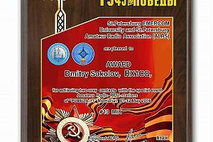 Автопробег, посвященный 71-ой годовщине Победы в Великой Отечественной войне 1941-1945 г.г.