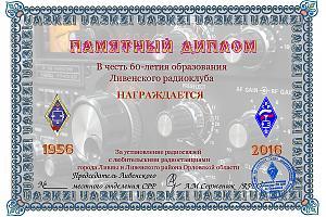В эфире R60KZI - 60 лет Ливенскому радиоклубу