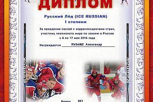 Русский лёд