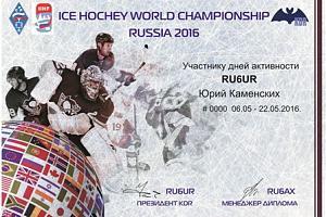 Плакетка Хоккей-KDR