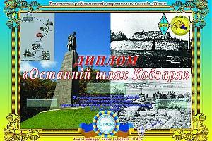 155 лет со дня перезахоронения Т.Г.Шевченко
