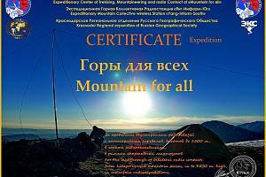 """Горная экспедиция ЭКГР RT9K/6 на Диплом """"Горы для всех""""."""