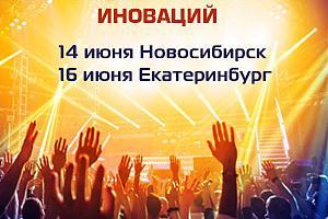 """Бесплатный семинар и тренинг """"ФеST-TIваль инноваций"""". 14.06.2016, Новосибирск"""