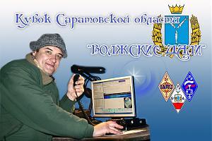 """Кубок Саратовской области """"Волжские дали"""""""