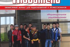 """Журнал """"Радиолюбитель"""" - май 2016"""