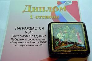 """Итоги соревнований """"Владимирский тест - 2016"""""""