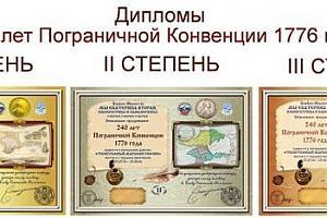 Телеграфный марафон России