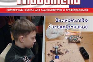 """Журнал """"Радиолюбитель"""" - июнь 2016"""
