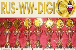 Призы и сертификаты RUS-WW-DIGI 2016