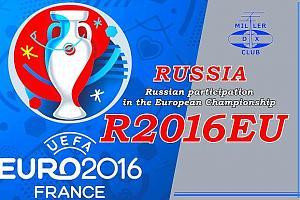 """В эфире - R2016EU и новый диплом """"EURO 2016 UEFA"""""""