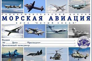 Дни активности к 100-летию Авиации ВМФ России