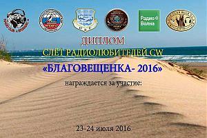 Слет радиолюбителей на Югах России в 2016