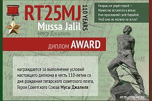 Дни активности, посвященные 110-летию Мусы Джалиля