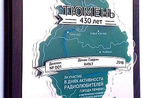 В эфире R430LT к 430-летию города Тюмени
