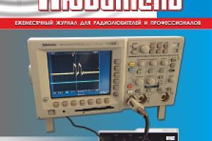"""Журнал """"Радиолюбитель"""" - июль 2016"""
