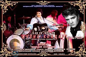 Активность бердянского радиоклуба в августе 2016 - день памяти короля рок-н-ролла -Элвиса Пресли
