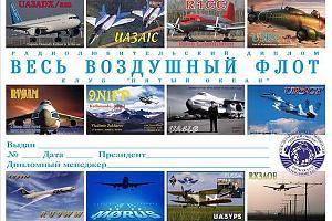 Ко Дню ВВС РФ и Дню Воздушного флота СССР