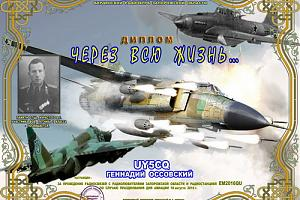 Активность бердянского радиоклуба в августе 2016 - день авиации