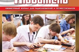 """Журнал """"Радиолюбитель"""" - август 2016"""