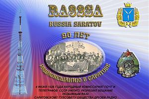 Благодарим за участие в работе RA32SA
