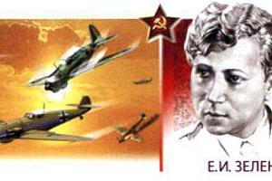 Памяти Кати Зеленко (1916-1941)