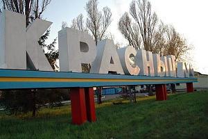 """Объединённая выставка - ярмарка """"Красный Луч"""" 17 сентября 2016 года"""