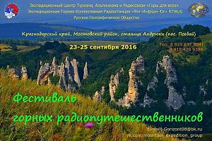 """Фестиваль горных радиопутешественников ЭГКР RT9K/6 """"Горы для всех"""" RMA-2016 - сентябрь 2016"""