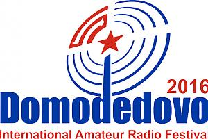 Радиолюбительский Фестиваль «Домодедово-2016»