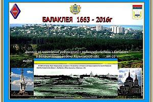 """Облегчены условия получения диплома """"Балаклея-353"""""""