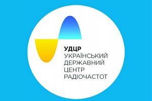 Украинскому  государственному центру радиочастот - 20 лет!